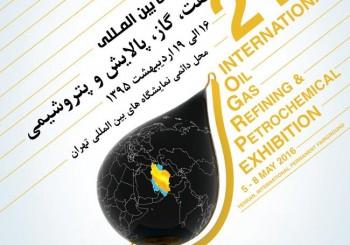 بیست و یکمین نمایشگاه بین المللی