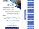 نمایشگاه نفت، گاز و پتروشیمی عسلویه – ۱ الی ۴ دی ماه ۱۳۹۸